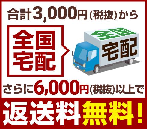 宅配サービス 6000円以上で送料無料