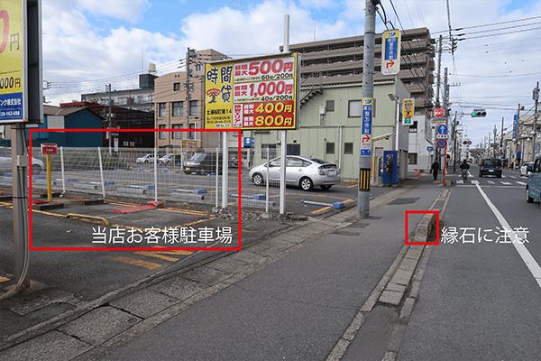 洋服の救急院(土浦桜町店)駐車場