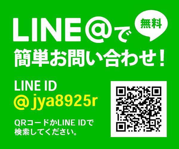 LINE@で簡単お問い合わせ